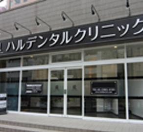 haru_dental